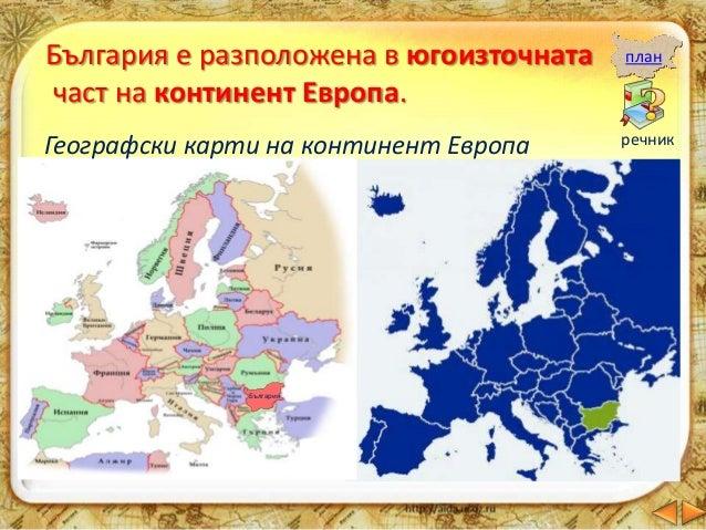 Главните посоки на света са четири: изток, запад, север, юг. изтокзапад север юг Междинните посоки на света са: северозапа...