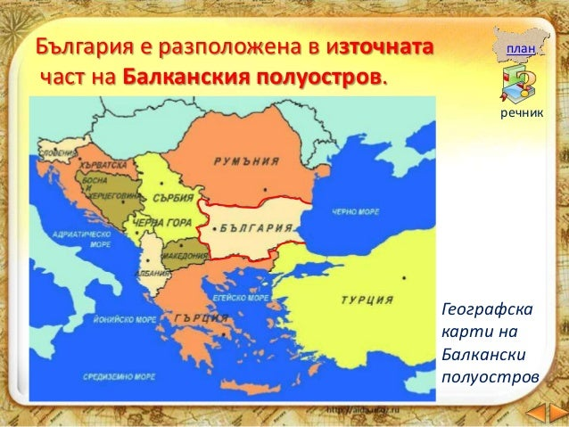 Ако застанем с лице пред картата на България: - Нагоре посоката е север. север - Надолу посоката е юг. юг - Дясната ръка п...