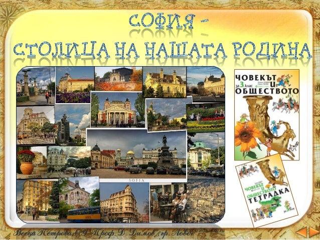 Всяка държава има своя столица. Столица е главният град на една държава, откъдето тя се управлява. Столицата на България е...