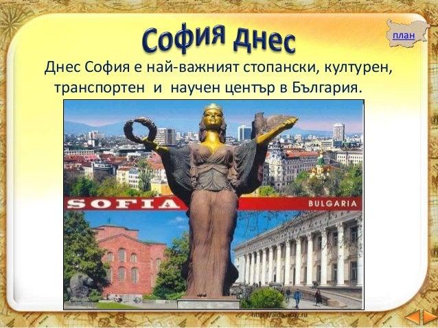 """В центъра на София се извисяват още храм-паметникът """"Александър Невски"""" и църквата """"Света Неделя""""."""
