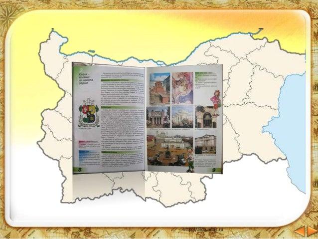 София е разположена в Западна България. план - в подножието на красивата планина Витоша и сред Софийското равно поле; - за...