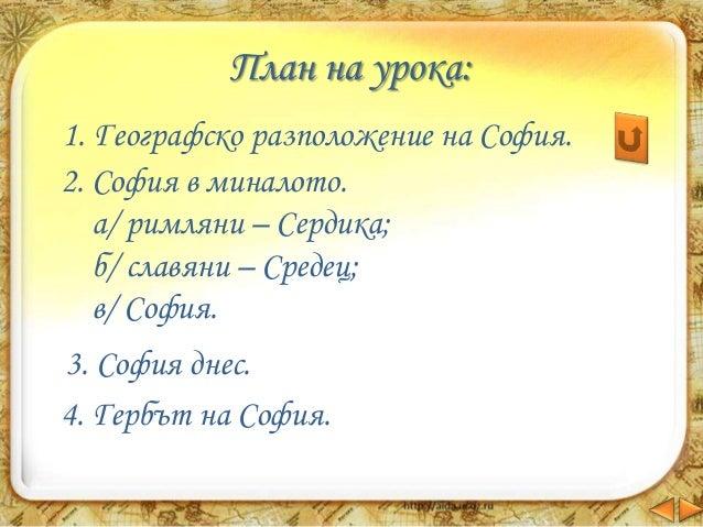 1. Допълни пропуснатото в текста : София е основана от тракийското племе ______. Римляните я наричали _________, а славяни...