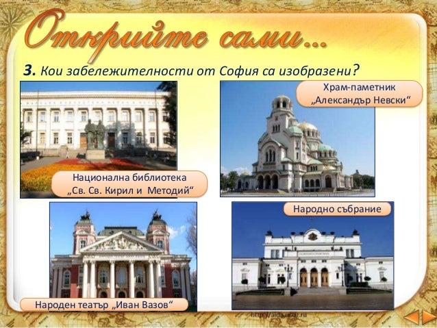 София - столица на нашата родина - ЧО - 3 клас, Булвест