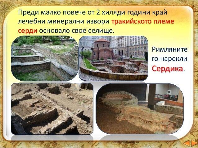 През 809 г.,при управлението на хан Крум,градът влиза в пределите на българската държава. Получава българското име Средец....