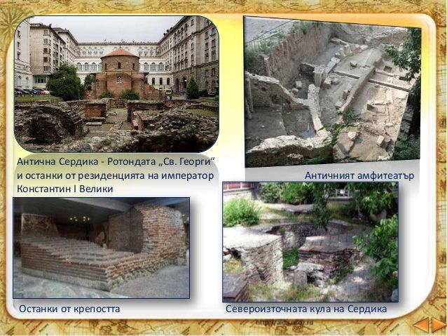 план Днес София е най-важният стопански, културен, транспортен и научен център в България.