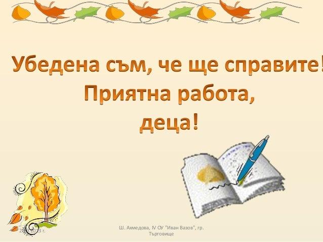 """29.9.2013 г. Ш. Ахмедова, IV ОУ """"Иван Вазов"""", гр. Търговище"""