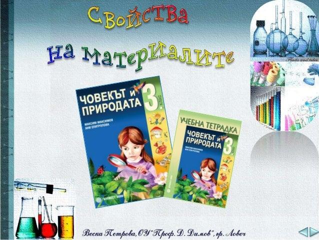 Моливите, вазата, вратата, фруктиерата са ________ Телата са направени от ___________ От какви вещества са направени показ...