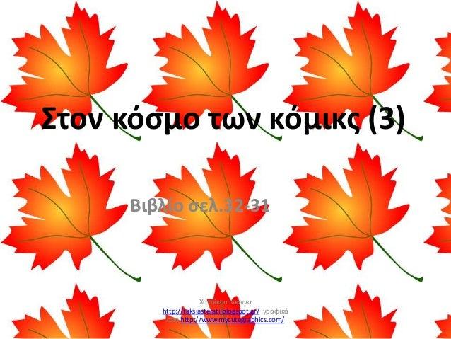 Στον κόςμο των κόμικσ (3) Βιβλίο ςελ.32-31 Χατςίκου Ιωάννα http://taksiasterati.blogspot.gr/ γραφικά από http://www.mycute...