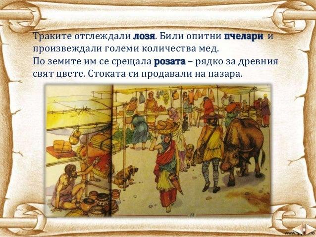 """За един от тракийските царе гърците разказвали, че имал """" най-хубавите бели като сняг и бързи коне, най-хубавата колесница..."""