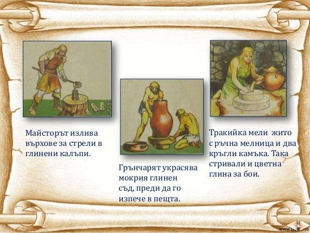 Рисунки върху ваза – Тракийски войн
