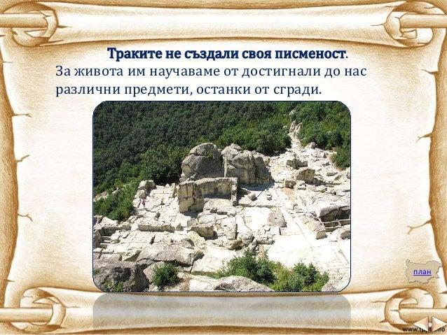 Спомен за древните траки запазили техните съседи гърците, които имали своя писменост. Те записвали онова, което било интер...