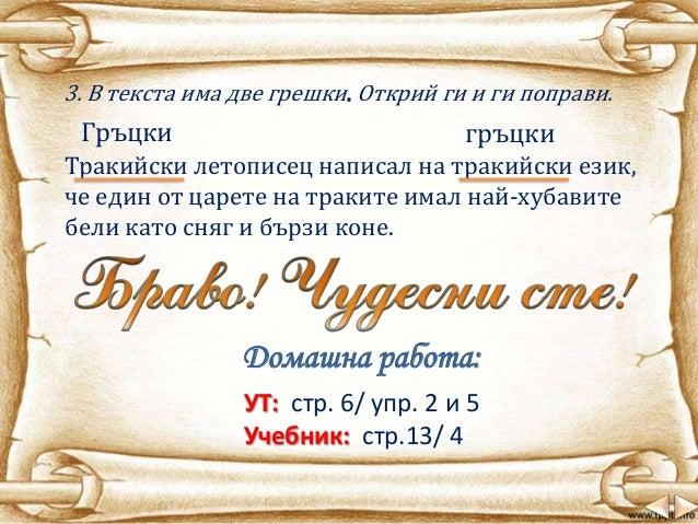 Траките - най-старите жители на днешните български земи - ЧО, 3 клас, Булвест