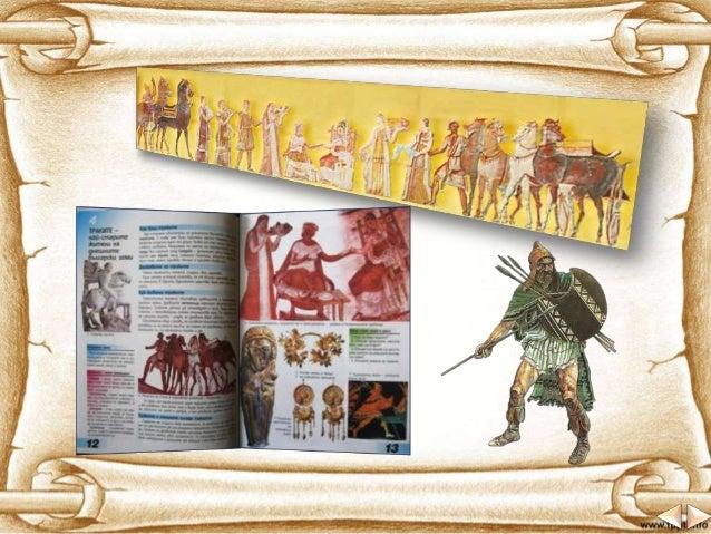 Общото име траки тези племена получили, защото говорели един език, имали еднакви обичаи и еднакви вярвания.