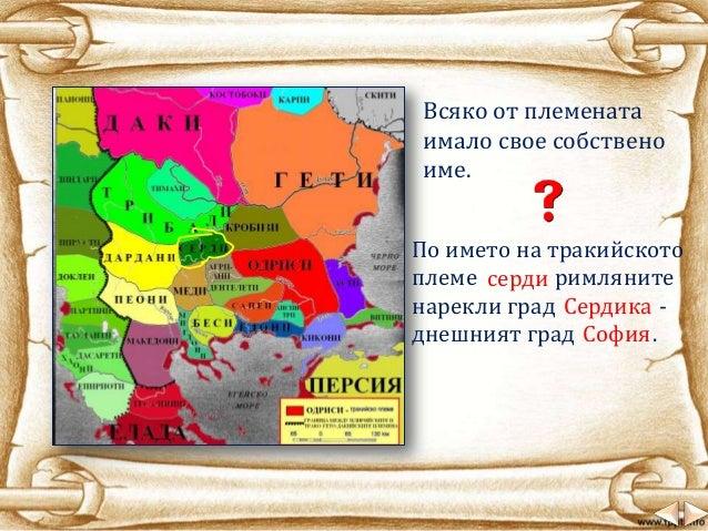 речник план Някои тракийски племена създали свои държави.