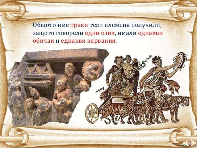 Според разказа на един гръцки историк, от всички царства, които се намирали в Европа, Одриското царство било най-голямо и ...