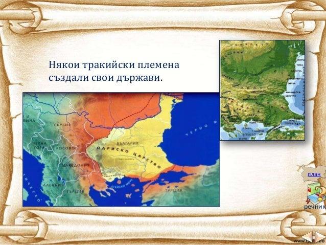 Тракийските селища били разположени обикновено близо до реки или езера.