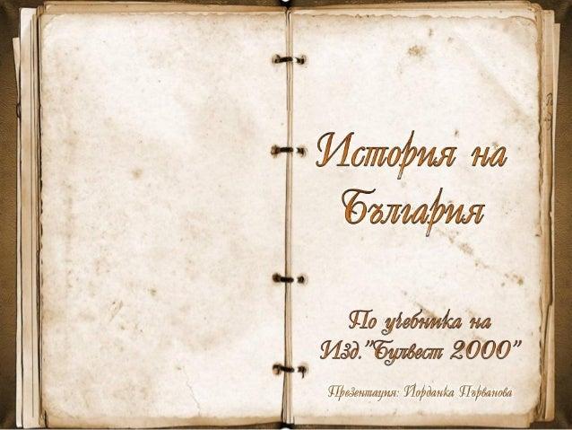 Някога, преди мноооооооого години по нашите земи живели хора, които говорели един език, имали общи обичаи и се управлявали...