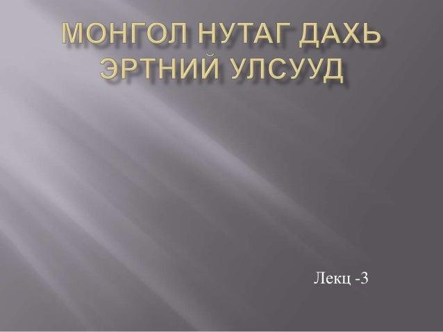Лекц -3