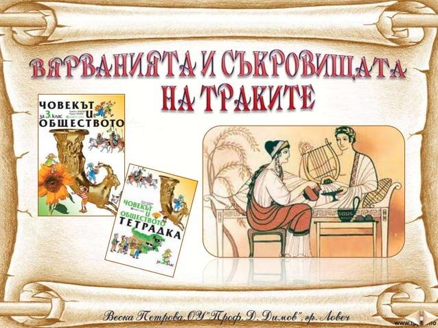 Държавата на одрисите не съществувала дълго, защото тракийските племена предпочитали да живеят поотделно. Според гръцките ...