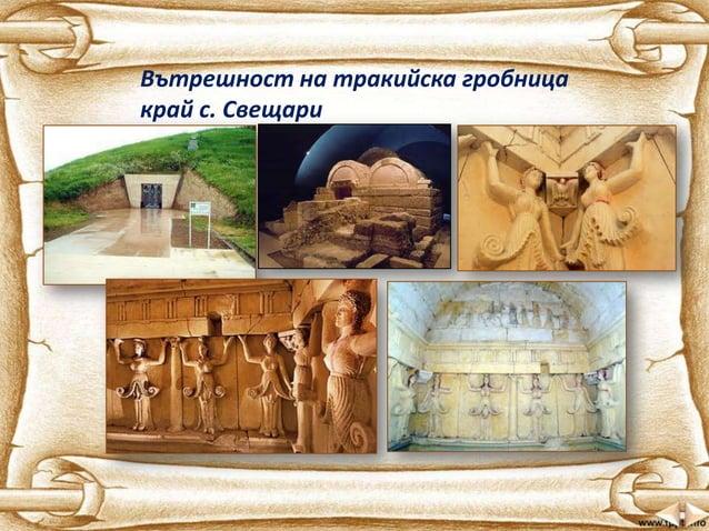 Траките поднасят дарове на починалия си водач. Той е погребан в гробница от големи каменни плочи, образуващи едно, две или...