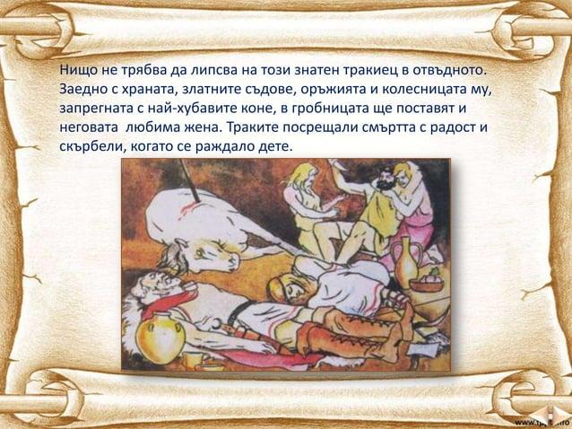 план речник Панагюрско златно съкровище