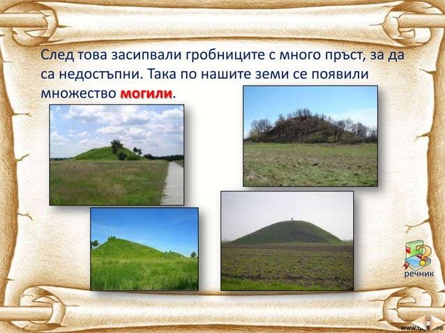 Рогозенско съкровище
