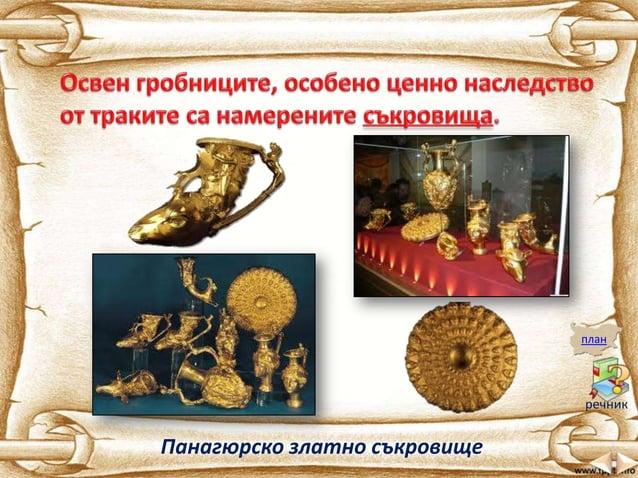 Вълчитрънско съкровище
