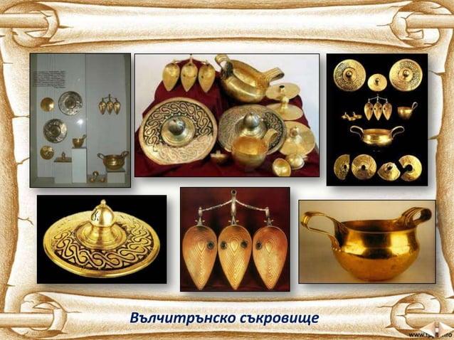 Тези съкровища от злато и сребро представляват прекрасни образци на изкуството. Затова често гостуват на различни музеи по...