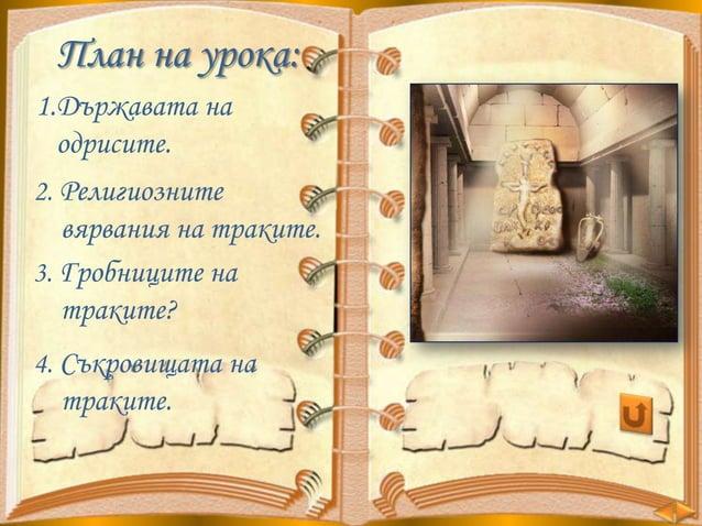 Вярванията и съкровищата на траките - ЧО, 3 клас, Булвест