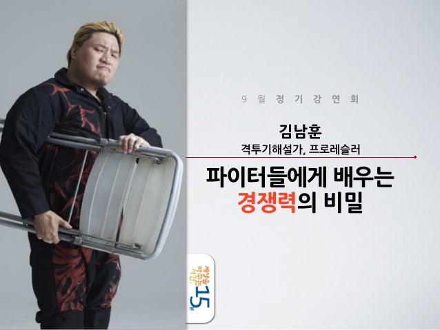 김남훈 격투기해설가,