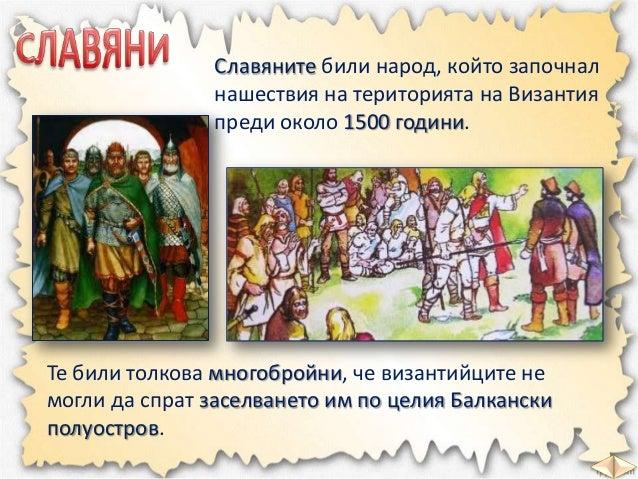 Славяните живеели на племена. Начело на всяко племе стоял вожд или княз, избиран от всички мъже, годни да носят оръжие. ре...