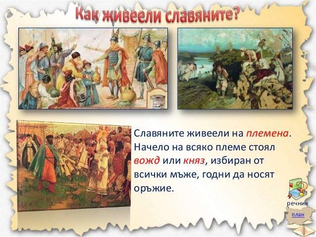 Славяните били земеделски народ.Отглеждали просо и жито. Земеделието им било примитивно.