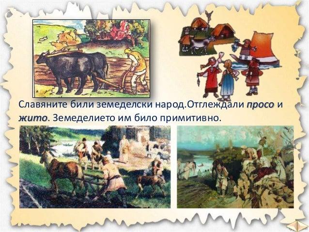 """Древните историци разказват, че славяните били """"свободолюбиви и по никакъв начин не се оставяли да бъдат поробени. Били из..."""