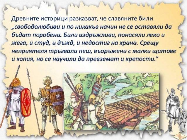 Подобно на траките, славяните почитали много божества. Обожествявали много сили и стихии.  Принасяли жертва на боговете си...