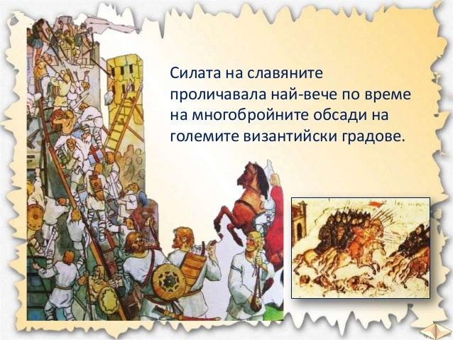 Славяните почитали:  Сварог – Бог на огъня и занаятите  Дажбог – Бог на плодородието  Велес – Бог на стадата  Лада – Богин...