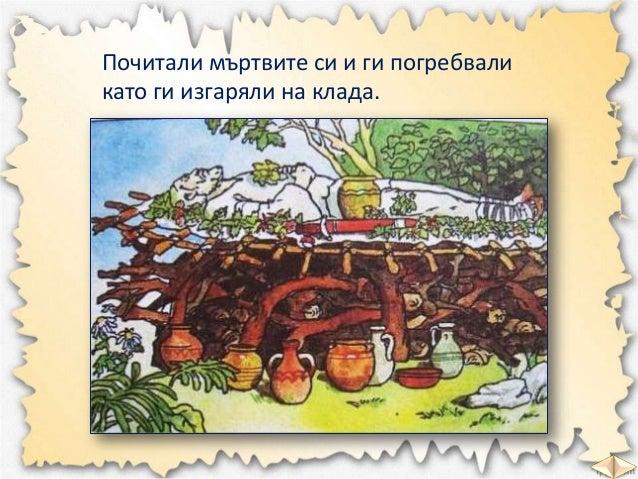 Българите също се делели на различни племена, всяко от които се състояло от няколко рода. Всяко племе си имало свое име.  ...