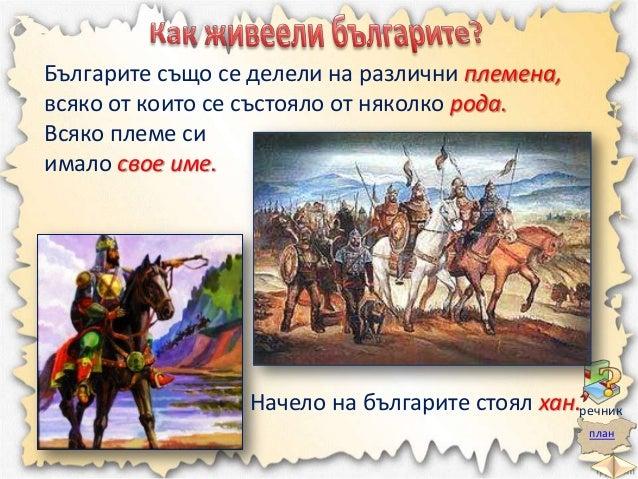 Българите често сменяли местата, където живеели. Затова къщите им били палатки, направени от кожа. Наричали ги юрти.