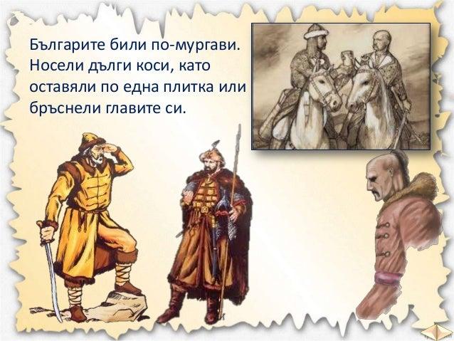 Основният поминък на българите бил отглеждането на животни – овце, говеда, кози, но най-развито било коневъдството. Конете...
