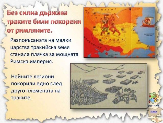 Животът в днешните български земи бил променен.  Само високо в планините, откъснати от света, се съхранили части от тракий...