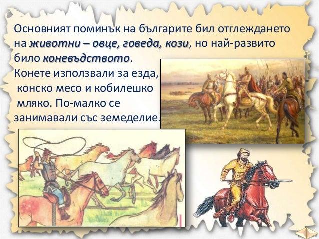 Българите почитали само един бог - Тангра.  Знакът на Тангра. Българите го поставяли навсякъде, за да ги закриля.
