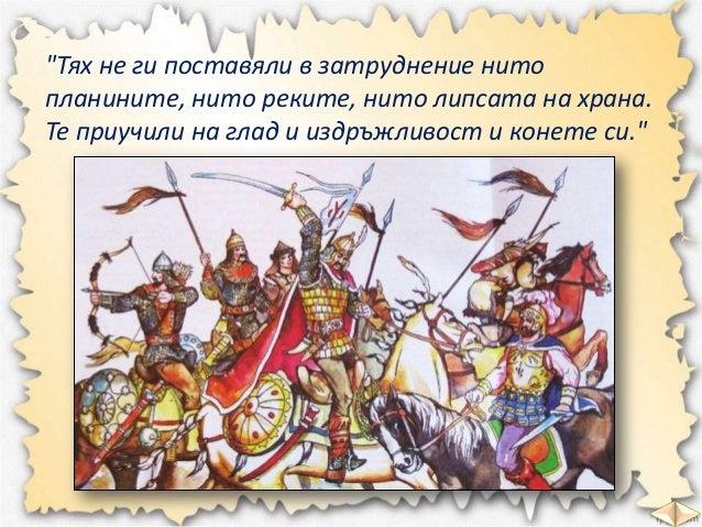 Българите погребвали мъртвите си в гробове. Те вярвали в задгробния живот и затова им изпращали в отвъдния свят различни д...