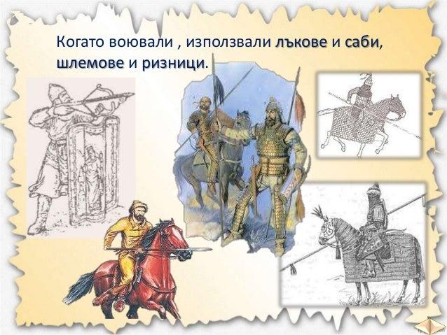 През 632 г. хан Кубрат обединил разпокъсаните български племена и създали своя държава. Нарекли я Стара велика България. С...