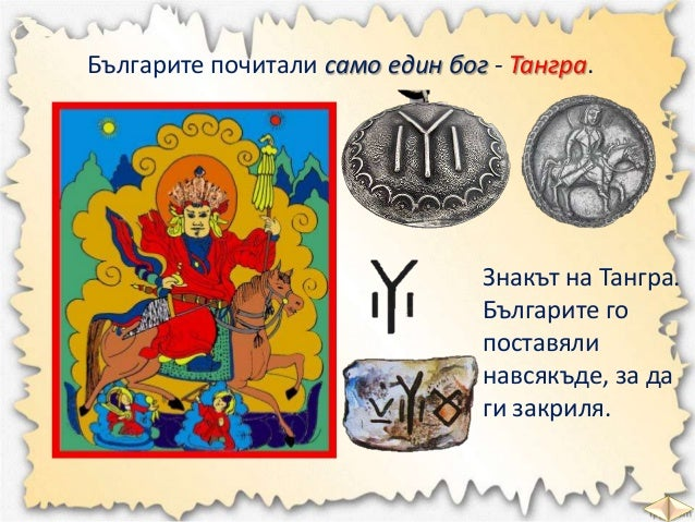 Предмети, намерени в гроба на хан Кубрат.