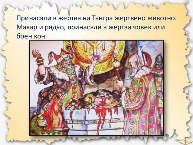 Старата велика България просъществувала три десетилетия. Разпаднала се след като я нападнали нашественици.