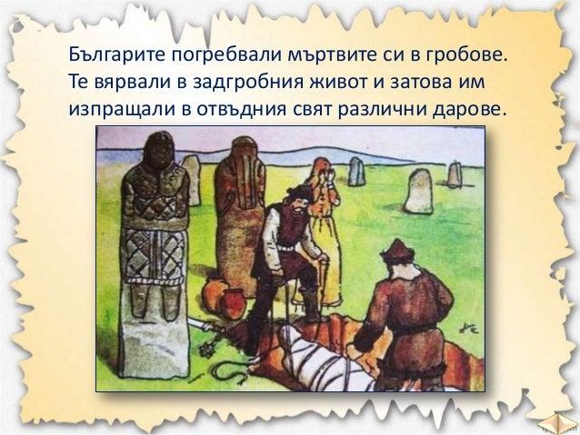 Легендата разказва, че преди да умре, хан Кубрат събрал синовете си, взел снопче пръчки и се опитал да ги разчупи. Не успя...