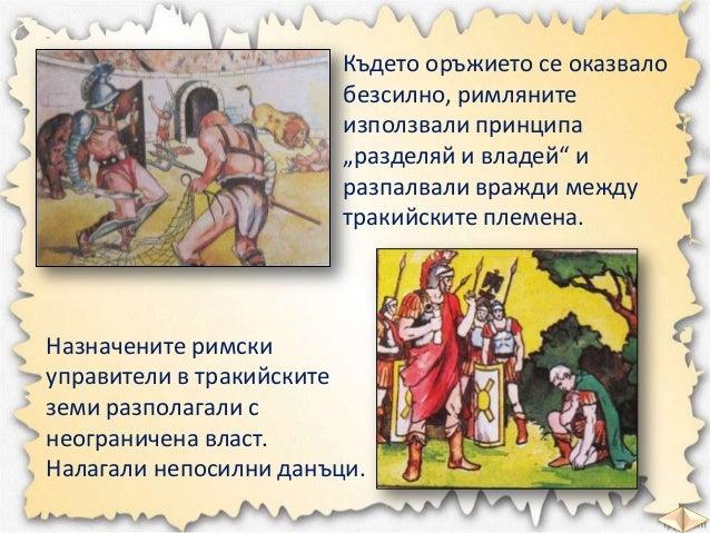 Римляните започнали да строят тук пътища, градове, храмове.  Амфитеатър – гр. Пловдив