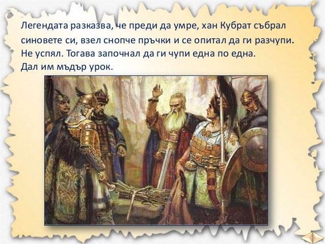 упр. 1 Напиши в каква последователност са живели по днешните български земи славяни, византийци, траки, българи. 1. ______...