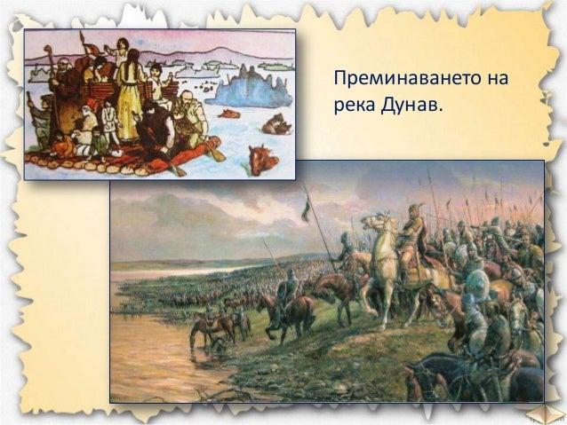 Речник: империя – държава, която подчинява и управлява много различни народи.  княз – титла на славянски владетел. хан – в...