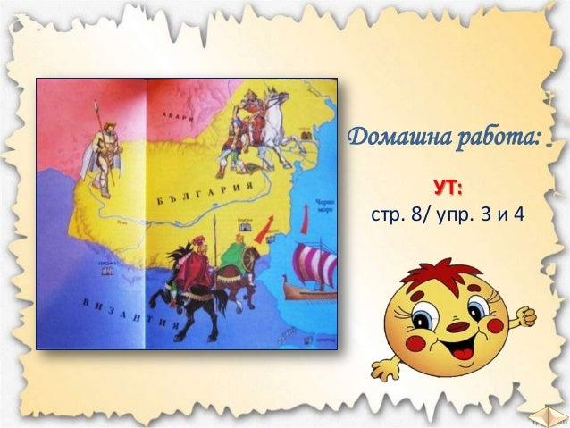 славяните и древните българи   чо - 3 клас, булвест