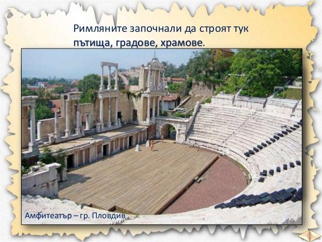 Славяните били народ, който започнал нашествия на територията на Византия преди около 1500 години.  Те били толкова многоб...